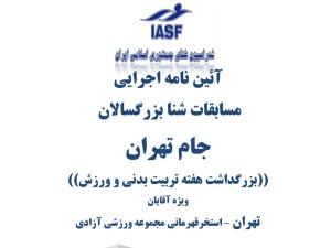 آئین نامه مسابقات شنا بزرگسالان جام تهران
