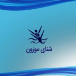 آزمون ورودی مربیگری شنای موزون بانوان سهشنبه ششم آذر 1397 برگزار خواهد شد.