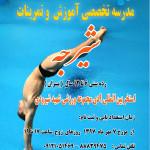 ثبت نام تست استعدادیابی شیرجه استخر بین المللی 9 دی مجموعه ورزشی شهید شیرودی در رده سنی 6 تا 12 سال ویژه پسران از 7 مهر 1397 روز های زوج  آغاز میشود.