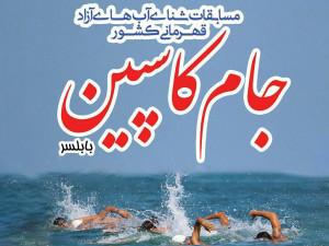 مسابقات شنای آب های آزاد جام کاسپین مازندران