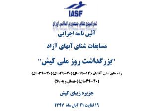 آئین نامه اجرایی مسابقات شنای آبهای آزاد بزرگداشت روز ملی کیش