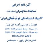 آییننامه المپیاد استعدادهای برتر شنای ایران (مسافت بلند) 11-12 و 13-14 سال  پسران اعلام شد.