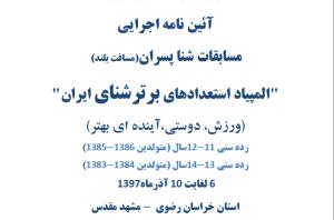 آییننامه المپیاد استعدادهای برتر شنای ایران (مسافت بلند) 11-12 و 13-14 سال  پسران