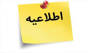 لزوم اقدام کلیه باشگاهها و آکادمی ها طبق دستور العمل ابلاغی نسبت به تاسیس مدارس شنا