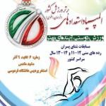اولین دوره مسابقات شنا المپیاد استعدادهای برتر ایران از فردا(سهشنبه) الی نهم آذر ۱۳۹۷ در رده سنی  12-11 سال و 14-13 سال در استان خراسان رضوی برگزار میشود.