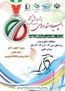 آغاز مسابقات المپیاد استعدادهای برتر شنا ایران از فردا
