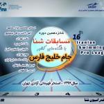 مرحله اول شانزدهمین دوره مسابقات قهرمانی شنای باشگاههای کشور 1397 با عنوان جام خلیج فارس 29 و 30 آذر 1397 برگزار میشود.
