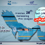 افتتاحیه و مرحله نخست شانزدهمین دوره مسابقات شنای قهرمانی باشگاههای کشور پنجشنبه (29  آذر 1397) در استخر قهرمانی آزادی آغاز میشود.