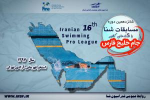 افتتاحیه و آغاز مرحله نخست لیگ شنا از فردا