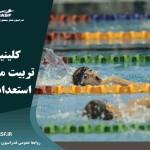 کلینیک تربیت مربیان استعدادیاب 12 الی 14 دی ماه 1397 ویژه مسئولین کمیتههای استعدادیابی استانها در اصفهان برگزار میشود .