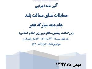 آئین نامه اجرایی مسابقات شنا مسافت بلند جام دهه مبارکه فجر