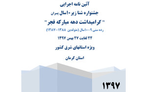 آئین نامه اجرایی جشنواره شنا زیر 10سال پسران استانهای شرق کشور