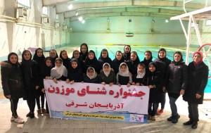 برگزاری جشنواره شنای موزون دختران آذربایجان شرقی