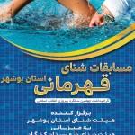 مسابقات شنای قهرمانی استان بوشهر در بخش دختران  به مناسبت چهلمین سالگرد پیروزی انقلاب اسلامی به میزبانی هیئت شنا شهرستان کنگان برگزار شد.