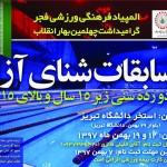 برترینهای مسابقات شنا المپیاد فرهنگی ورزشی فجر تبریز معرفی شدند.