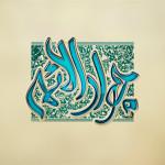 سالروز ولادت با سعادت حضرت امام محمد تقی (ع) جواد الائمه بر تمامی مسلمانان جهان مبارک باد.