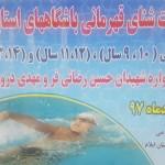 مسابقات شنای باشگاه های استان ایلام ویژه پسران  در رده های سنی ۹و۱۰سال-۱۱و۱۲سال-۱۳و۱۴سال  روز جمعه(دهم اسفند 1397) برگزار شد.