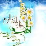 میلاد فرخنده یگانه عدالت گستر گیتی حضرت حجه ابن الحسن صاحب الزمان عجل الله تعالی فرجه الشریف بر تمامی شیعیان جهان تبریک و تهنیت باد.