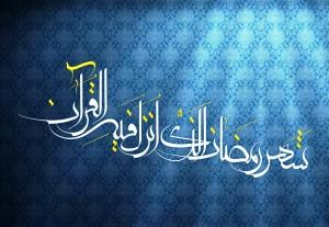 حلول ماه مبارک رمضان بر تمامی مسلمانان جهان گرامی باد