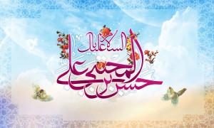 میلاد امام حسن مجتبی (ع) مبارک باد