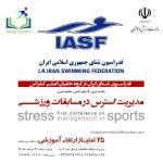 اولین سمینار تخصصی مدیریت استرس در مسابقات ورزشی 24 خرداد 1398 در تهران برگزار می شود .