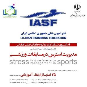 برگزاری نخستین کنفرانس تخصصی مدیریت استرس در مسابقات ورزشی