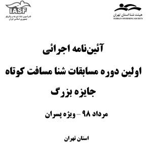 آئیننامه اجرائی مسابقات شنا جایزه بزرگ تهران