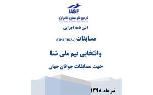 آئیننامه اجرائی مسابقات رکوردگیری و انتخابی تیم ملی شنا جوانان