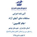 آئین نامه اجرایی مسابقات شنای آبهای آزاد جام کاسپین رده های سنی بزرگسالان آقایان (بالای 25سال)به میزبانی هیات شنا استان مازندران اعلام شد.