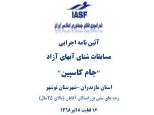 آئین نامه اجرایی مسابقات شنای آبهای آزاد جام کاسپین مازندران