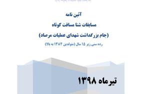 آئین نامه اجرایی مسابقات شنا مسافت کوتاه کرمانشاه