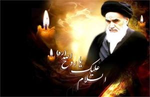 سالگرد ارتحال جانسوز رهبر کبیر انقلاب اسلامی امام خمینی (ره) تسلیت باد