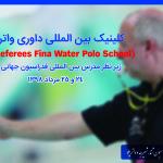 کلینیک بین المللی داوری واترپلو (for Referees Fina Water Polo School) با حضور مدرس فدراسیون جهانی  24 و 25  مردادماه 1398 برگزار می شود.