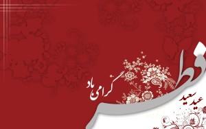 حلول ماه شوال و فرا رسیدن عید سعید فطر مبارک باد