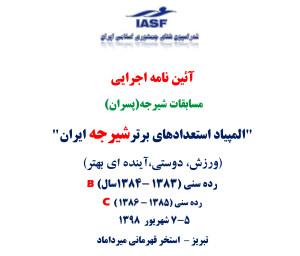 آییننامه اجرائی المپیاد استعدادهای برتر شیرجه ایران