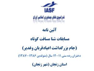 آئین نامه اجرائی مسابقات شنا مسافت کوتاه دختران زنجان