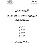 اولین دوره مسابقات شنا جایزه بزرگ آقایان سوم و چهارم مرداد 1398 به میزبانی هیات شنا استان تهران در استخر قهرمانی آزادی برگزار خواهد شد.