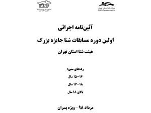تغییر آئیننامه اجرائی مسابقات شنا جایزه بزرگ تهران