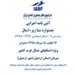 آئین نامه اجرایی جشنواره شنای دختران زیر ۱۰ سال (۹ – ۱۰ سال)، ویژه استانهای شمال غرب کشور به میزبانی هیات شنا استان اردبیل اعلام شد.