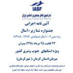 آئین نامه اجرایی جشنواره شنای پسران زیر ۱۰ سال (۹ – ۱۰ سال)، ویژه استانهای جنوب و شرق کشور به میزبانی هیات شنا استان کرمان اعلام شد.