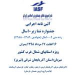آئین نامه اجرایی جشنواره شنای پسران زیر ۱۰ سال (۹ – ۱۰ سال)، ویژه استانهای شمال غرب کشور به میزبانی هیات شنا استان آذربایجان شرقی اعلام شد.
