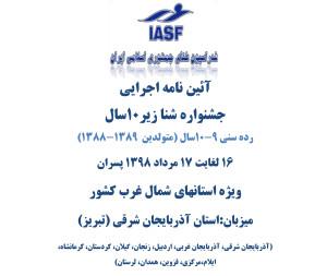 آئین نامه اجرایی جشنواره شنا پسران زیر ۱۰سال استانهای شمال غرب کشور