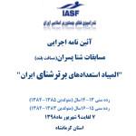 آییننامه اجرائی المپیاد استعدادهای برتر شنای ایران (مسافت بلند) در ردههای سنی 13-14 سال و 15-16 سال پسران اعلام شد.