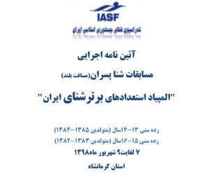 آییننامه اجرائی المپیاد استعدادهای برتر شنای ایران