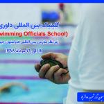 کلینیک بین المللی داوری شنا (Fina Swimming Officials School) با حضور مدرس فدراسیون جهانی 12  الی  16  مردادماه 1398 برگزار می شود.