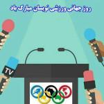 """دوم جولای که در تقویم جهاني به عنوان """"روزجهانی ورزشی نویسان"""" نامگذاری شده است بر تمامی نویسندگان، خبرنگاران و عکاسان ورزشی مبارک و گرامی باد."""