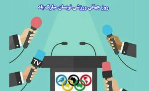 پیام تبریک فدراسیون شنا به مناسب روز جهانی ورزشی نویسان