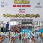 جشنواره شنا به مناسبت بزرگداشت روز جهانی فدراسیون بین المللی شنا (فینا) ویژه پسران به میزبانی استان اصفهان برگزار شد.