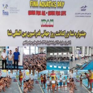 برگزاری جشنواره شنا پسران استان اصفهان
