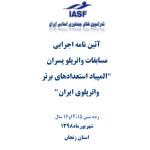 آییننامه اجرائی المپیاد استعدادهای برتر واترپلو ایران پسران  در رده های سنی  15،14 و 16 سال اعلام شد.